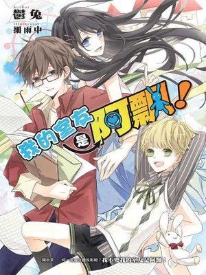 cover image of 我的室友是阿飄!