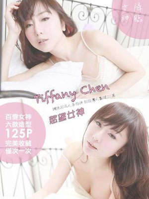 cover image of Tiffany-百變女神【網路高人氣正妹】[慾望女神](限制級,未滿 18 歲請勿購買)