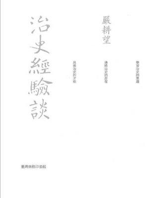 cover image of 治史經驗談 重編本