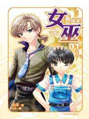 cover image of 女巫養成記01