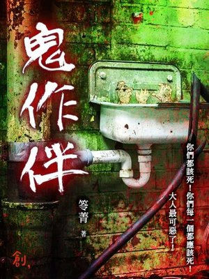 cover image of 鬼作伴