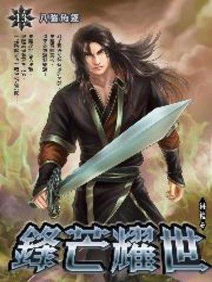 cover image of 鋒芒耀世13
