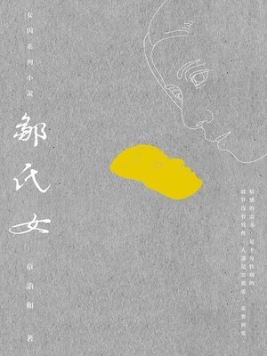 cover image of 鄒氏女