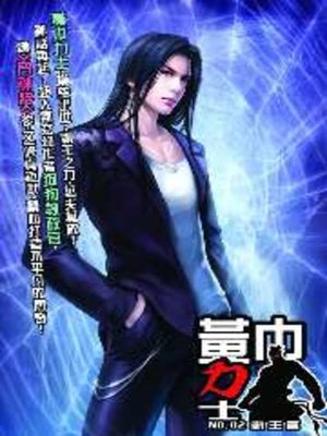 cover image of 黃巾力士02