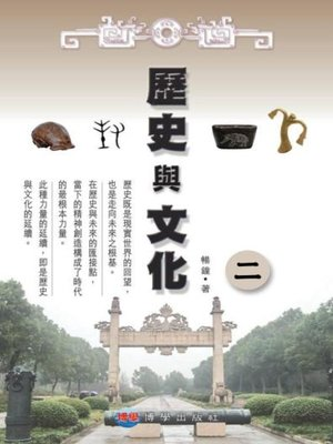 cover image of 歷史與文化(二)