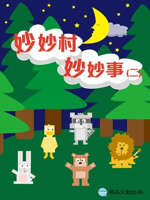 cover image of 妙妙村妙妙事(二)