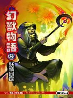 cover image of 幻獸物語09