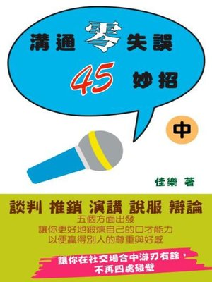 cover image of 溝通零失誤45妙招(中)