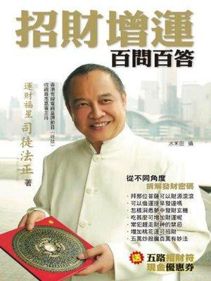 cover image of 招財增運百問百答