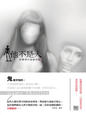 cover image of 他不是人