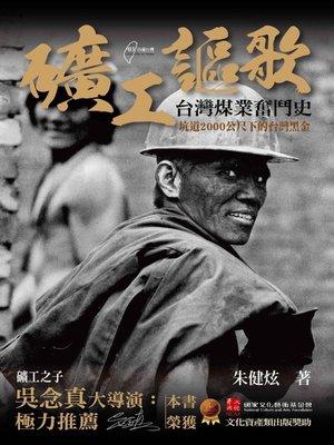 cover image of 礦工謳歌