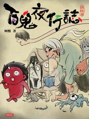 cover image of 百鬼夜行誌【妖怪卷】