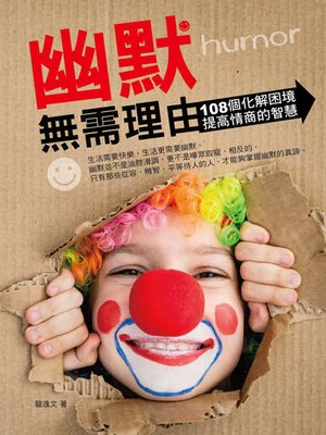 cover image of 幽默無需理由