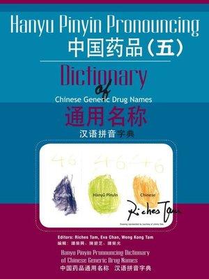 cover image of 中國藥品通用名稱漢語拼音字典(五) (Hanyu Pinyin Pronouncing Dictionary of Chinese Generic Drug Names 5)