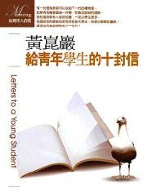 cover image of 給青年學生的十封信