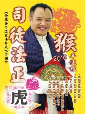 cover image of 司徒法正2016猴年運程-肖虎