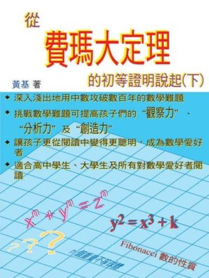 cover image of 從費瑪大定理的初等證明說起(下)