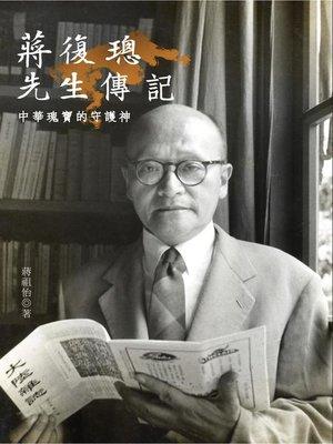 cover image of 蔣復璁先生傳記─中華瑰寶的守護神