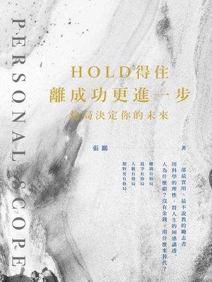 cover image of Hold得住 離成功更進一步