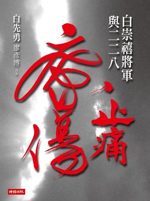 cover image of 止痛療傷