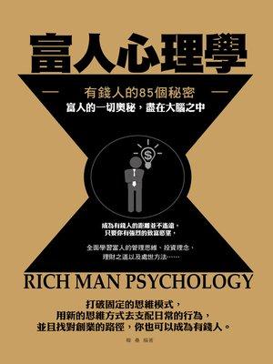 cover image of 富人心理學———有錢人的85個秘密