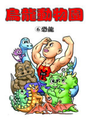 cover image of 烏龍動物園06