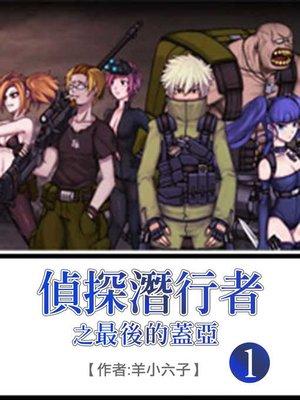 cover image of 偵探潛行者之最後的蓋亞(1)【原創小說】