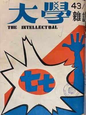 cover image of 《大學雜誌》第 43 期 (民國 60 年 7 月)