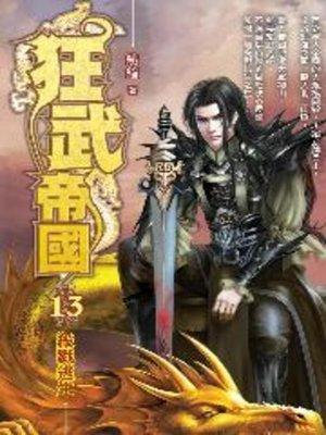 cover image of 狂武帝國13
