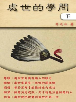 cover image of 處世的學問(下)