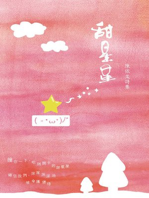 cover image of 甜星星