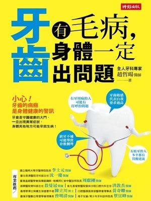 cover image of 牙齒有毛病,身體一定出問題