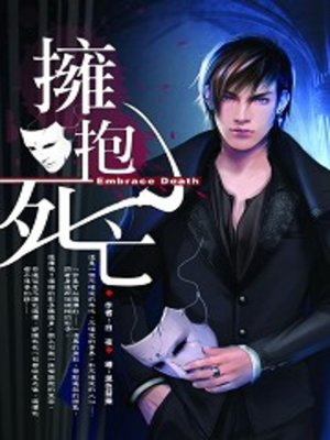 cover image of 擁抱死亡
