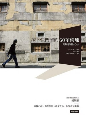 cover image of 按下快門前的60項修煉