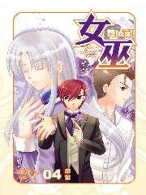 cover image of 女巫養成記04