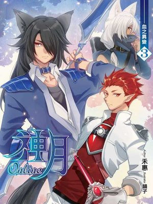 cover image of 神月online 03