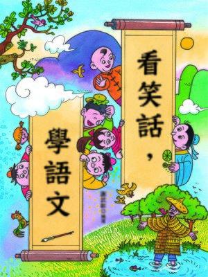 cover image of 看笑話,學語文
