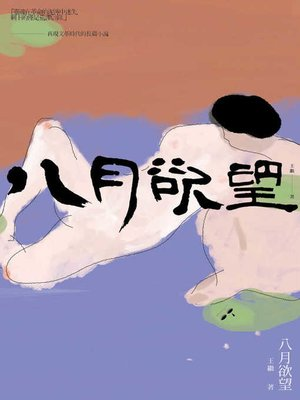 cover image of 八月欲望