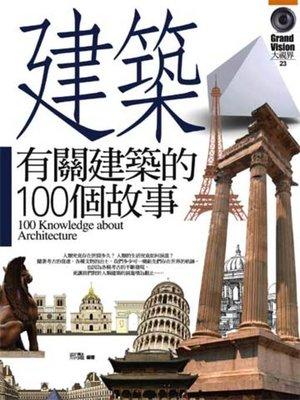cover image of 有關建築的100個故事