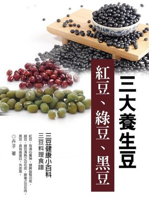 cover image of 《三大養生豆─紅豆、綠豆、黑豆》