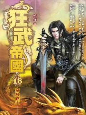 cover image of 狂武帝國18 END
