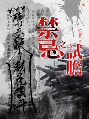 cover image of 禁忌之試膽