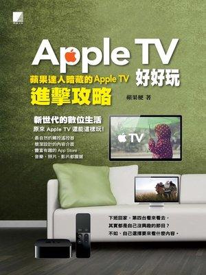 cover image of Apple TV好好玩-蘋果達人暗藏的Apple TV進擊攻略