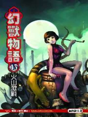 cover image of 幻獸物語13