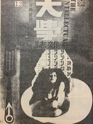 cover image of 《大學雜誌》第36期(民國59年12月)