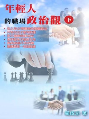 cover image of 年輕人的職場政治觀(下)