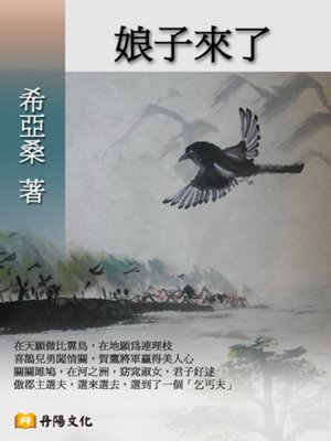 cover image of 娘子來了