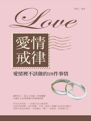 cover image of 愛情戒律——愛情裡不該做的20件事情