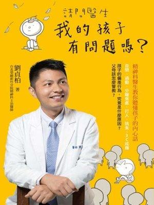cover image of 請問醫生,我的孩子有問題嗎?