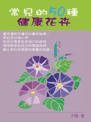 cover image of 常見的50種健康花卉